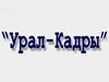 УРАЛ-КАДРЫ, агентство по подбору персонала Екатеринбург