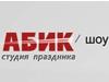 АБИК ШОУ, студия праздника Екатеринбург
