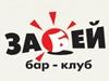 ЗАБЕЙ, бар-бильярдный клуб Екатеринбург