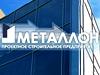 МЕТАЛЛОН, строительная компания Екатеринбург