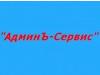 АДМИНЪ-СЕРВИС, ремонтно-монтажная компания Екатеринбург