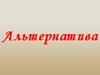 АЛЬТЕРНАТИВА, учебный центр Екатеринбург