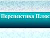 ПЕРСПЕКТИВА ПЛЮС, учебный центр Екатеринбург