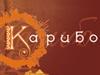 КАРИБО, кафе-бар Екатеринбург