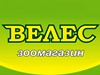 ВЕЛЕС, зоомагазин Екатеринбург