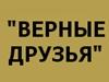 ВЕРНЫЕ ДРУЗЬЯ, зоомагазин Екатеринбург