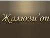 ЖАЛЮЗИОН, производственно-торговая компания Екатеринбург