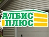 АЛБИС ПЛЮС, торгово-монтажная компания Екатеринбург