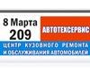АВТОРЕМОНТКАР, автосервис Екатеринбург
