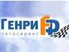 ГЕНРИ FФ, автосервис Екатеринбург