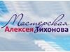 МАСТЕРСКАЯ АЛЕКСЕЯ ТИХОНОВА Екатеринбург