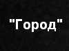 ГОРОД, кредитно-брокерское бюро Екатеринбург