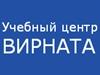 ВИРНАТА, учебный центр Екатеринбург