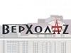 ВЕРХОЛАЗ, специализированная высотная компания Екатеринбург