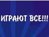 ИГРАЮТ ВСЕ, детская студия Екатеринбург