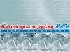 АВТОШИНЫ И ДИСКИ МИРА, сеть магазинов Екатеринбург