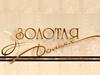 ЗОЛОТАЯ ДОЛИНА, ресторан Екатеринбург