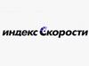 ИНДЕКС СКОРОСТИ, торгово-сервисная компания Екатеринбург