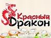 КРАСНЫЙ ДРАКОН, служба доставки японской кухни Екатеринбург