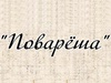 ПОВАРЕША, кафе Екатеринбург