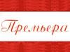 ПРЕМЬЕРА, мебельный салон Екатеринбург