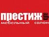 ПРЕСТИЖ КУПЕ, мебельный салон Екатеринбург