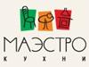 КУХНИ МАЭСТРО, сеть мебельных салонов Екатеринбург