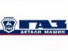 ГАЗ ДЕТАЛИ МАШИН, магазин автозапчастей Екатеринбург