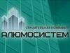 АЛЮМОСИСТЕМ, производственно-строительная компания Екатеринбург