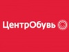 ЦЕНТРОБУВЬ обувной магазин Екатеринбург