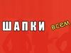 ШАПКИ ВСЕМ, магазин Екатеринбург