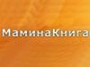 МАМИНА КНИГА, интернет-магазин Екатеринбург