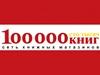 100000 КНИГ, книжный магазин Екатеринбург