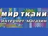 МИР ТКАНЕЙ магазин Екатеринбург