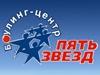 ПЯТЬ ЗВЕЗД, развлекательный центр Екатеринбург