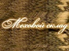 МЕХОВОЙ СКЛАД, магазин Екатеринбург