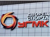 ДВОРЕЦ СПОРТА УГМК Екатеринбург