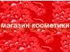 INFIMANIA, интернет-магазин косметики и парфюмерии Екатеринбург