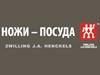 НОЖИ-ПОСУДА, магазин Екатеринбург