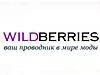 WILDBERRIES, интернет-магазин модной одежды и обуви Екатеринбург