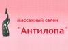 АНТИЛОПА, массажный, тату салон Екатеринбург