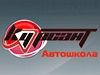КУРСАНТ, автошкола Екатеринбург