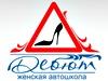 ДЕБЮТ, женская автошкола Екатеринбург