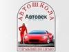 АВТОВЕК XXII, автошкола Екатеринбург