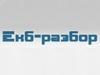 ЕКБ-РАЗБОР Екатеринбург