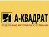 А-КВАДРАТ, магазин строительных и отделочных материалов Екатеринбург