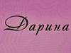 ДАРИНА, ремонтно-строительная компания Екатеринбург