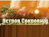 ОСТРОВ СОКРОВИЩ, база отдыха Екатеринбург