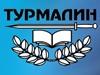 ТУРМАЛИН, частная охранная организация Екатеринбург