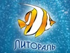 ЛИТОРАЛЬ, аквариумный салон Екатеринбург